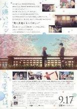 チラシ2(裏).jpg