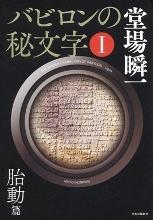 バビロンの秘文字s.jpg