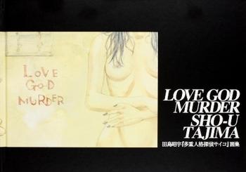 多重人格探偵サイコ LOVE GOD MURDER.jpg