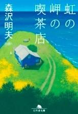 虹の岬の喫茶店Bs.jpg